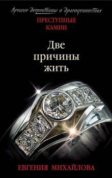 Обложка Две причины жить Евгения Михайлова