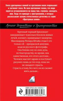 Обложка сзади Две причины жить Евгения Михайлова