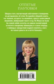 Обложка сзади Отпетые плутовки Татьяна Полякова