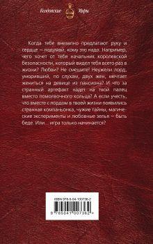 Обложка сзади Игроки Бронислава Вонсович