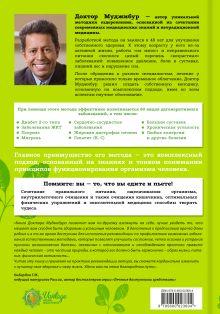 Обложка сзади Как восстановить утраченное здоровье. Природное решение проблемы дефицита энергии в организме человека Доктор Муджибур