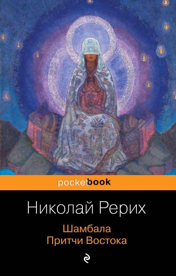 "Книга ""шамбала"" автора рерих николай константинович купить и."