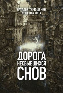 Обложка Дорога несбывшихся снов Наталья Тимошенко, Лена Обухова