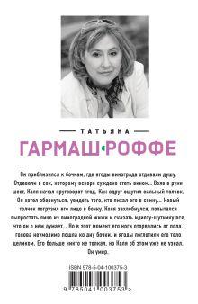 Обложка сзади Ягоды страсти, ягоды смерти Татьяна Гармаш-Роффе