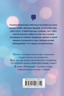 Обложка сзади Пари на счастье Оксана Головина
