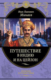 Обложка Путешествие в Индию и на Цейлон Минаев Иван Павлович