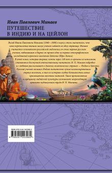 Обложка сзади Путешествие в Индию и на Цейлон Минаев Иван Павлович