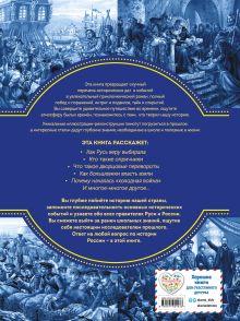 Обложка сзади История России. Панорама нужных знаний Ю. К. Школьник