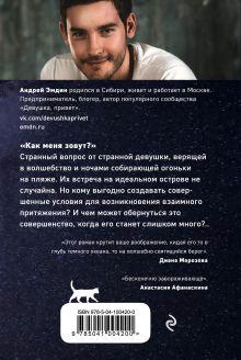 Обложка сзади Когда ты проснешься... Андрей Эмдин