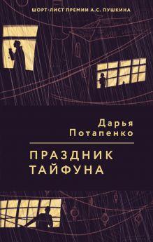 Обложка Праздник тайфуна Дарья Потапенко