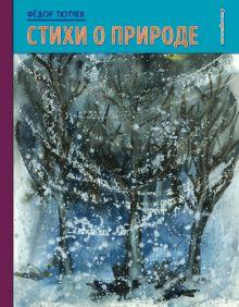 Обложка Стихи о природе (рис. детей) Фёдор Тютчев