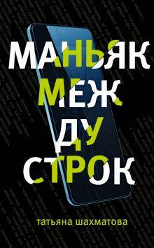 Обложка Маньяк между строк Татьяна Шахматова