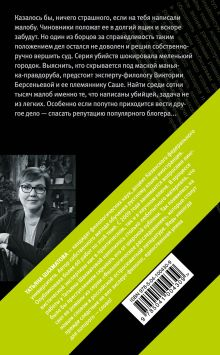 Обложка сзади Маньяк между строк Татьяна Шахматова