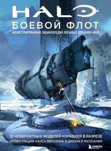 Halo: Боевой флот. Иллюстрированная энциклопедия военных кораблей Halo