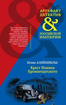Обложка Крест Иоанна Кронштадтского Юлия Алейникова