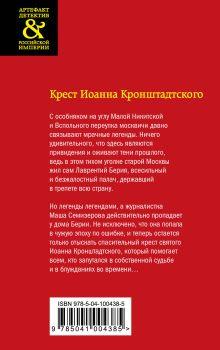 Обложка сзади Крест Иоанна Кронштадтского Юлия Алейникова