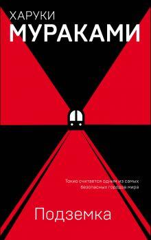 Обложка Подземка Харуки Мураками