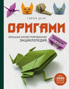 Обложка Оригами. Большая иллюстрированная энциклопедия Гийом Дени