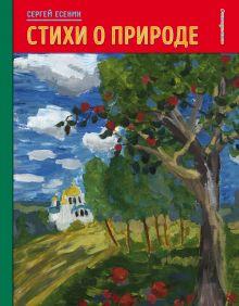 Обложка Стихи о природе (рис. детей) Сергей Есенин