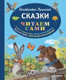 Обложка Сказки (ил. В. и М. Белоусовых, А. Басюбиной) Константин Ушинский
