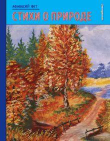 Обложка Стихи о природе (рис. детей) Афанасий Фет