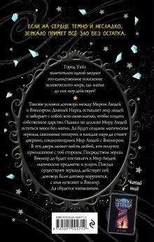 Обложка сзади Магия зеркал Клэр Фэйерс