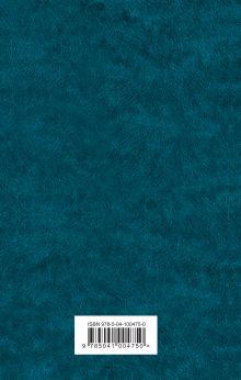 Обложка сзади Белая гвардия. Пьесы. Рассказы Михаил Булгаков