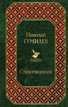 Обложка Стихотворения Николай Гумилев