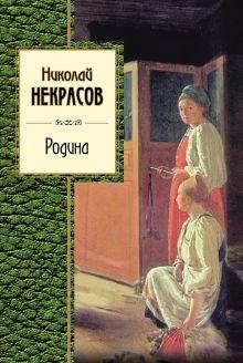 Обложка Родина Николай Некрасов