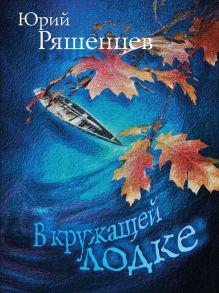 Обложка В кружащей лодке Юрий Ряшенцев