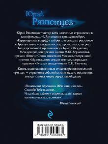 Обложка сзади В кружащей лодке Юрий Ряшенцев
