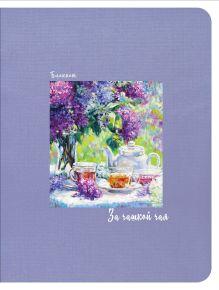 Обложка Блокнот. За чашкой чая (сиреневый), 145х188мм, мягкая обложка, SoftTouch, 64 стр.