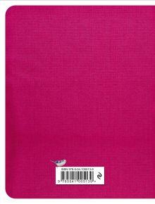 Обложка сзади Блокнот. За чашкой чая (малиновый), 145х188мм, мягкая обложка, SoftTouch, 64 стр.