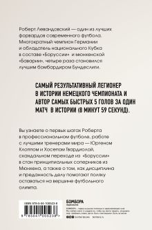 Обложка сзади Роберт Левандовский. Учиться быть лучшим Павел Вилькович