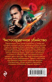 Обложка сзади Чистосердечное убийство Николай Леонов, Алексей Макеев
