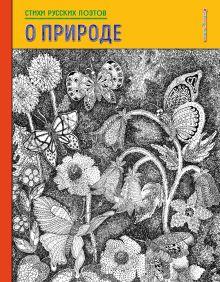 Обложка Стихи русских поэтов о природе (рис. детей)