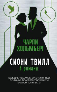 Сиони Твилл. 4 романа
