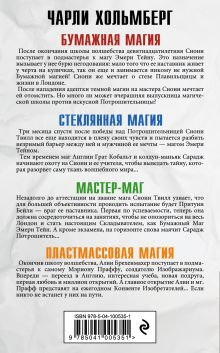 Обложка сзади Сиони Твилл. 4 романа Чарли Хольмберг