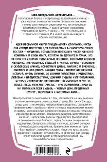 Обложка сзади Вкусные женские истории: множество интереснейших фирменных рецептов от наших бывших соотечественниц и невероятно трогательные истории их жизни Инна Метельская-Шереметьева