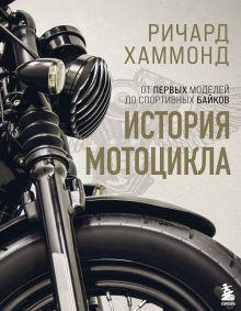 История мотоцикла. Ричард Хаммонд
