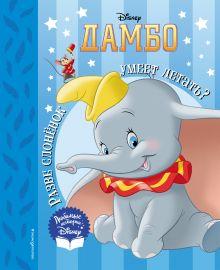 Дамбо. Разве слонёнок умеет летать? Книга для чтения (с классическими иллюстрациями)