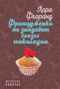Женское счастье (обложка)