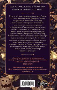 Обложка сзади Проклятие Джека-фонаря Коллин Хоук