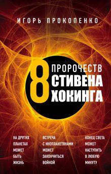 Обложка 8 пророчеств Стивена Хокинга Игорь Прокопенко