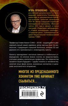 Обложка сзади 8 пророчеств Стивена Хокинга Игорь Прокопенко