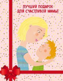 """Лучший подарок для счастливой мамы! (""""Мама и сын. Как вырастить из мальчика мужчину""""+""""Умница! Как раскрыть таланты вашего ребенка""""+""""Удивляйтесь вместе с детьми! Как превратить свой дом в место, где ребенку хочется учиться"""")"""