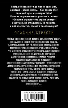 Обложка сзади Побег в пустоту Дарья Кожевникова