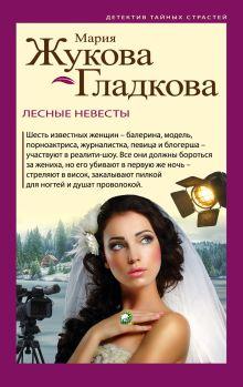 Обложка Лесные невесты Мария Жукова-Гладкова