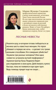 Обложка сзади Лесные невесты Мария Жукова-Гладкова