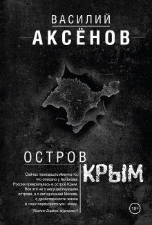 Обложка Остров Крым Василий Аксёнов